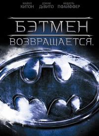 Смотреть Бэтмен возвращается онлайн на Кинопод бесплатно