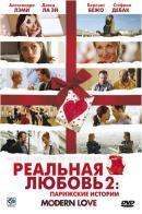 Смотреть фильм Реальная любовь 2: Парижские истории онлайн на KinoPod.ru платно