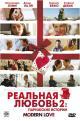 Смотреть фильм Реальная любовь 2: Парижские истории онлайн на Кинопод бесплатно
