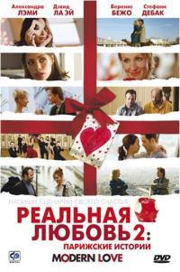 Смотреть Реальная любовь 2: Парижские истории онлайн на Кинопод бесплатно