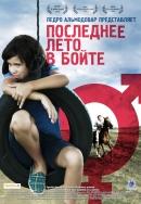 Смотреть фильм Последнее лето в Бойте онлайн на KinoPod.ru бесплатно
