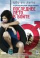 Смотреть фильм Последнее лето в Бойте онлайн на Кинопод бесплатно