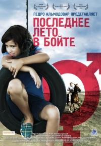 Смотреть Последнее лето в Бойте онлайн на Кинопод бесплатно