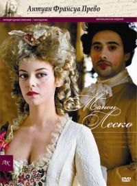 Смотреть Манон Леско, или История кавалера де Гриё онлайн на Кинопод бесплатно