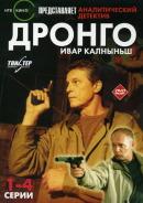 Смотреть фильм Дронго онлайн на KinoPod.ru бесплатно