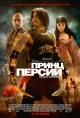Смотреть фильм Принц Персии: Пески времени онлайн на Кинопод бесплатно