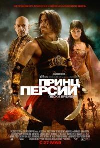 Смотреть Принц Персии: Пески времени онлайн на Кинопод бесплатно