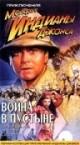 Смотреть фильм Приключения молодого Индианы Джонса: Война в пустыне онлайн на Кинопод бесплатно