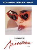 Смотреть фильм Лолита онлайн на KinoPod.ru платно