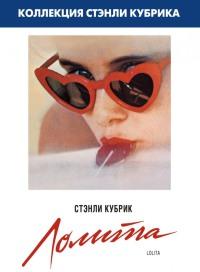 Смотреть Лолита онлайн на Кинопод бесплатно