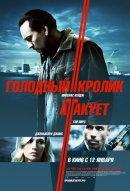 Смотреть фильм Голодный кролик атакует онлайн на KinoPod.ru платно