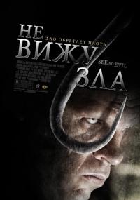 Смотреть Не вижу зла онлайн на Кинопод бесплатно