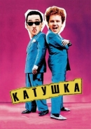Смотреть фильм Катушка онлайн на KinoPod.ru бесплатно
