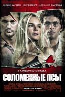 Смотреть фильм Соломенные псы онлайн на KinoPod.ru платно