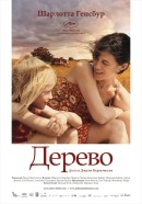 Смотреть фильм Дерево онлайн на KinoPod.ru бесплатно