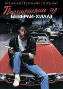 Смотреть фильм Полицейский из Беверли-Хиллз онлайн на KinoPod.ru платно