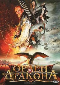 Смотреть Орден Дракона онлайн на Кинопод бесплатно