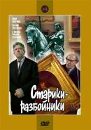 Смотреть фильм Старики-разбойники онлайн на KinoPod.ru бесплатно