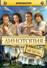 Смотреть Динотопия онлайн на Кинопод бесплатно