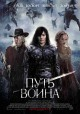 Смотреть фильм Путь воина онлайн на Кинопод бесплатно