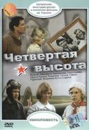 Смотреть фильм Четвертая высота онлайн на KinoPod.ru бесплатно