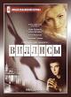Смотреть фильм Виллисы онлайн на Кинопод бесплатно