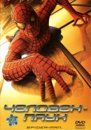 Смотреть фильм Человек-паук онлайн на KinoPod.ru платно