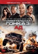 Смотреть фильм Смертельная гонка 3: Ад онлайн на Кинопод бесплатно