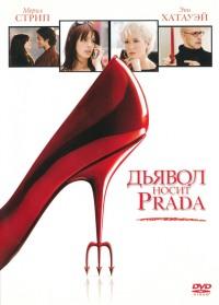 Смотреть Дьявол носит «Prada» онлайн на Кинопод бесплатно