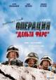 Смотреть фильм Операция «Дельта-фарс» онлайн на Кинопод бесплатно