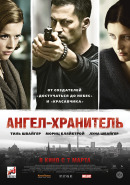 Смотреть фильм Ангел-хранитель онлайн на KinoPod.ru платно