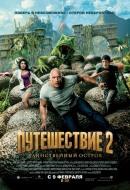 Смотреть фильм Путешествие 2: Таинственный остров онлайн на Кинопод платно