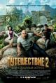 Смотреть фильм Путешествие 2: Таинственный остров онлайн на Кинопод бесплатно