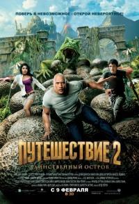 Смотреть Путешествие 2: Таинственный остров онлайн на Кинопод бесплатно