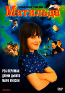 Смотреть фильм Матильда онлайн на KinoPod.ru платно