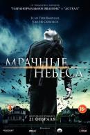 Смотреть фильм Мрачные небеса онлайн на KinoPod.ru бесплатно