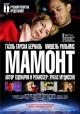 Смотреть фильм Мамонт онлайн на Кинопод бесплатно