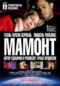 Смотреть Мамонт онлайн на Кинопод бесплатно
