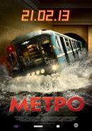 Смотреть фильм Метро онлайн на KinoPod.ru бесплатно