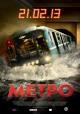 Смотреть фильм Метро онлайн на Кинопод бесплатно