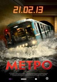 Смотреть Метро онлайн на Кинопод бесплатно