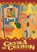 Смотреть фильм Сказка за сказкой онлайн на Кинопод бесплатно