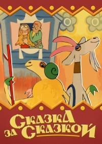 Смотреть Сказка за сказкой онлайн на Кинопод бесплатно