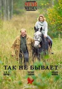 Смотреть Так не бывает онлайн на KinoPod.ru бесплатно