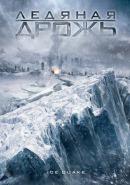 Смотреть фильм Ледяная дрожь онлайн на KinoPod.ru бесплатно