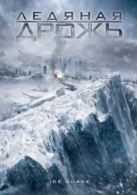 Смотреть Ледяная дрожь онлайн на Кинопод бесплатно