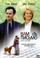 Смотреть фильм Вам письмо онлайн на KinoPod.ru платно