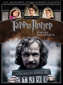Смотреть фильм Гарри Поттер и узник Азкабана онлайн на Кинопод бесплатно