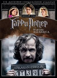 Смотреть Гарри Поттер и узник Азкабана онлайн на KinoPod.ru бесплатно