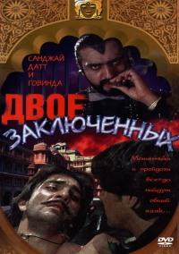 Смотреть Двое заключенных онлайн на KinoPod.ru бесплатно